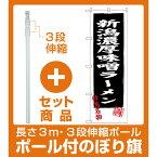 【セット商品】3m・3段伸縮のぼりポール(竿)付 のぼり旗 新潟濃厚味噌ラーメン (SNB-3746)