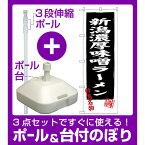 【3点セット】のぼりポール(竿)と立て台(16L)付ですぐに使えるのぼり旗 新潟濃厚味噌ラーメン (SNB-3746)
