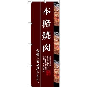 【3点セット】のぼりポール(竿)と立て台(16L)付ですぐに使える(新)のぼり旗 本格焼肉 (SNB-3219) [プレゼント付](焼肉・韓国料理)
