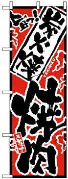 【3点セット】のぼりポール(竿)と立て台(16L)付ですぐに使えるのぼり旗 (2359) 旨っ 炭火焼焼肉 [プレゼント付](焼肉・韓国料理)