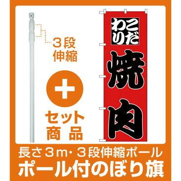【セット商品】3m・3段伸縮のぼりポール(竿)付 のぼり旗 こだわり 焼肉 (H-166)