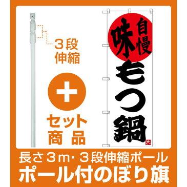 【セット商品】3m・3段伸縮のぼりポール(竿)付 のぼり旗 味自慢 もつ鍋 (SNB-3323)