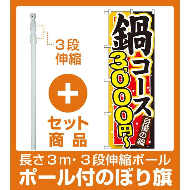 【セット商品】3m・3段伸縮のぼりポール(竿)付 のぼり旗 鍋コース 内容:3000円? (SNB-545)