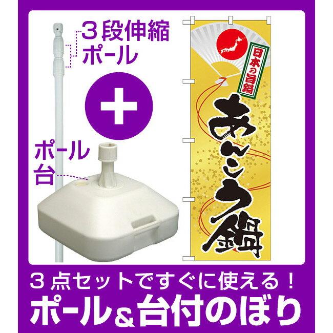 【3点セット】のぼりポール(竿)と立て台(16L)付ですぐに使えるのぼり旗 鍋 内容:あんこう鍋 (SNB-510)