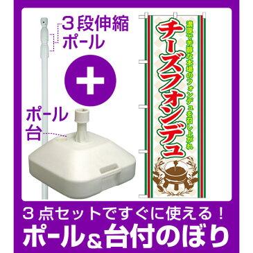 【3点セット】のぼりポール(竿)と立て台(16L)付ですぐに使えるのぼり旗 チーズフォンデュ (SNB-526)