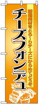 【3点セット】のぼりポール(竿)と立て台(16L)付ですぐに使えるのぼり旗 (8185) チーズフォンデュ
