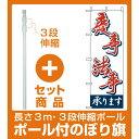 【セット商品】3m・3段伸縮のぼりポール(竿)付 のぼり旗 (2161) 慶事・法事承ります