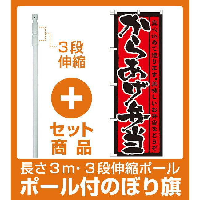 【セット商品】3m・3段伸縮のぼりポール(竿)付 のぼり旗 表記:からあげ弁当 (21090)