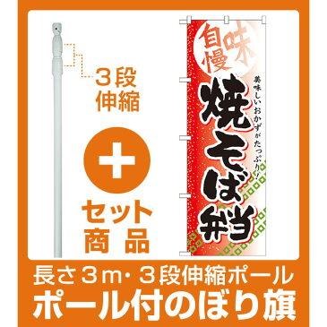 【セット商品】3m・3段伸縮のぼりポール(竿)付 弁当のぼり旗 内容:焼そば弁当 (SNB-838)