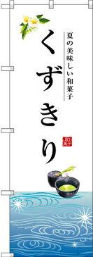 のぼり旗 くずきり 夏の美味しい和菓子 (SNB-2968) 和菓子屋/カフェ/おみやげ店の販促・PRにのぼり旗 (和菓子/)