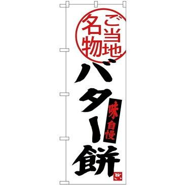 (新)のぼり旗 バター餅 (SNB-3909) 和菓子屋/カフェ/おみやげ店の販促・PRにのぼり旗 (餅・大福/)