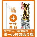 【セット商品】3m・3段伸縮のぼりポール(竿)付 のぼり旗 旬の果物 イラスト (21902)