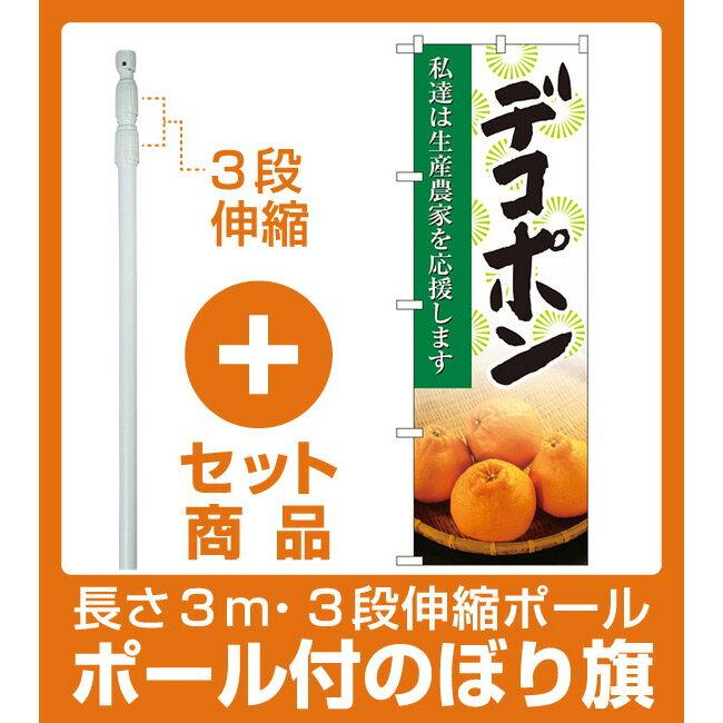 【セット商品】3m・3段伸縮のぼりポール(竿)付 のぼり旗 デコポン 写真 (21982)