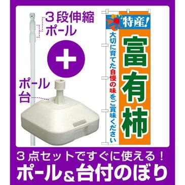 【3点セット】のぼりポール(竿)と立て台(16L)付ですぐに使えるのぼり旗 特産!富有柿 (21485)