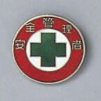 バッジ 20mm丸 表記:安全管理者 (身につける用品/バッジ・胸章)