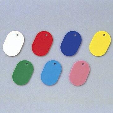 カラー小判札 無地 60×40×2.5mm (大) カラー:レッド (事務所用品)