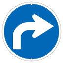 【送料無料♪】道路標識 600mm丸 表示:右折 (駐車場用品)