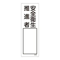 氏名標識 (樹脂タイプ) 300×100×1mm 表記:安全衛生推進者 (046516)(安全標識・表示プレート/責任者氏名表示プレート/責任者 氏名表示板(樹脂タイプ))