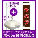 【3点セット】のぼりポール(竿)と立て台(16L)付ですぐに使えるスマ...