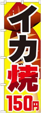 のぼり旗 イカ焼 内容:150円 (お祭り・縁日/イカ焼き)
