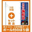 【セット商品】3m・3段伸縮のぼりポール(竿)付 のぼり旗 (1709) お昼の海鮮丼(寿司・海鮮)