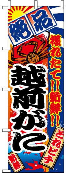 【送料無料♪】のぼり旗 越前がに のぼり旗 お寿司屋の販促にのぼり旗 越前ガニ/越前蟹 のぼり ネコポス便