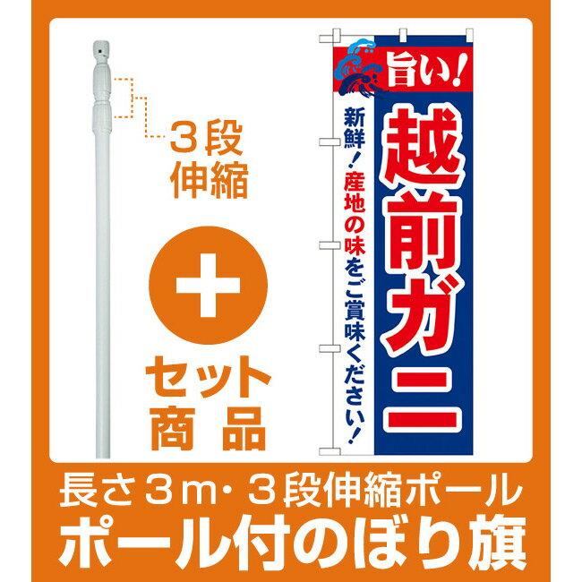 【セット商品】3m・3段伸縮のぼりポール(竿)付 のぼり旗 旨い!越前ガニ (21642)