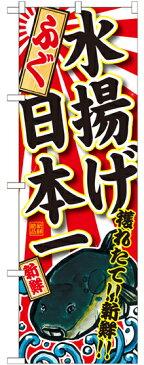 【セット商品】3m・3段伸縮のぼりポール(竿)付 のぼり旗 ふぐ 水揚げ日本一 (SNB-2318)(寿司・海鮮/ふぐ料理)