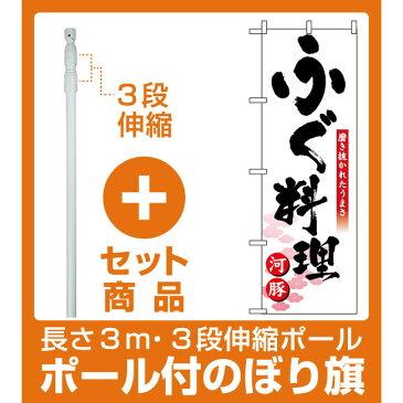 【セット商品】3m・3段伸縮のぼりポール(竿)付 のぼり旗 (8146) ふぐ料理 河豚 磨き抜かれたうまさ