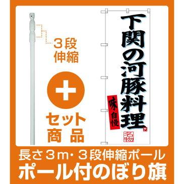 【セット商品】3m・3段伸縮のぼりポール(竿)付 のぼり旗 下関の河豚料理 (SNB-3398)