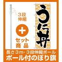 【セット商品】3m・3段伸縮のぼりポール(竿)付 のぼり旗 うに丼 (H-9969) (寿司・海鮮/ウニ)