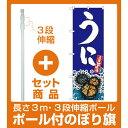 【セット商品】3m・3段伸縮のぼりポール(竿)付 のぼり旗 うに 産地直送 イラスト (SNB-1520)(寿司・海鮮/ウニ)