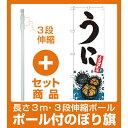 【セット商品】3m・3段伸縮のぼりポール(竿)付 のぼり旗 うに 産地直送 白 (SNB-2279)(寿司・海鮮/ウニ)