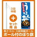 【セット商品】3m・3段伸縮のぼりポール(竿)付 のぼり旗 うに丼 北海道名物 (SNB-3639)(寿司・海鮮/ウニ)