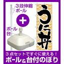 【3点セット】のぼりポール(竿)と立て台(16L)付ですぐに使えるのぼり旗 うに丼 (H-9969) (寿司・海鮮/ウニ)