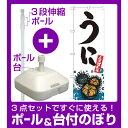 【3点セット】のぼりポール(竿)と立て台(16L)付ですぐに使えるのぼり旗 うに 産地直送 白 (SNB-2279) (寿司・海鮮/ウニ)