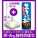 【3点セット】のぼりポール(竿)と立て台(16L)付ですぐに使えるのぼり旗 生うに丼 北海道名物 (SNB-3640) (寿司・海鮮/ウニ)