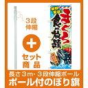 【セット商品】3m・3段伸縮のぼりポール(竿)付 のぼり旗 まぐろ食べ放題 (SNB-2351)(寿司・海鮮)