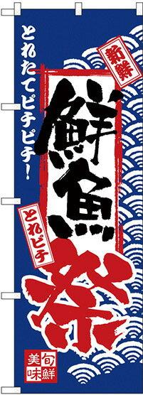 パーティーグッズ, のぼり  (H-2381) PR ()