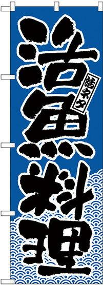 パーティーグッズ, のぼり  (H-651) PR ()