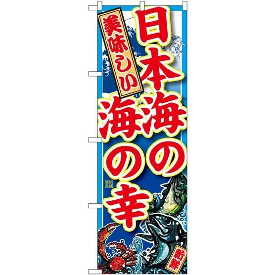 パーティーグッズ, のぼり  (SNB-1498) PR ()