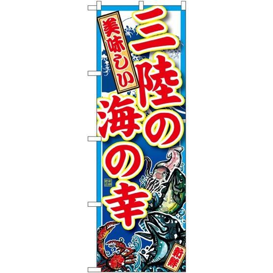 パーティーグッズ, のぼり  (SNB-1499) PR ()