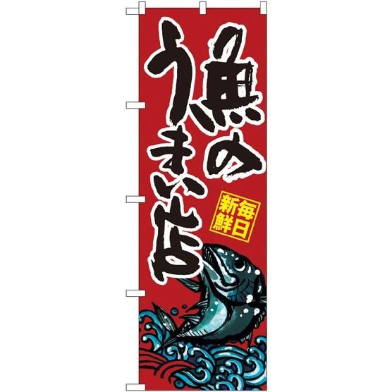 パーティーグッズ, のぼり  (SNB-1528) PR ()
