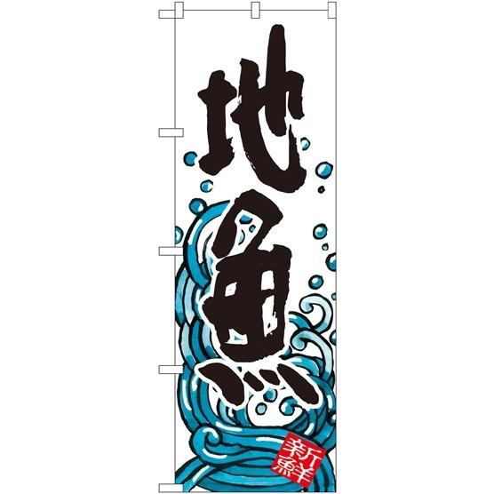 パーティーグッズ, のぼり  (SNB-1580) PR ()