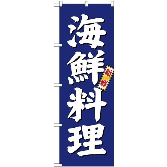 パーティーグッズ, のぼり  (SNB-3796) PR ()