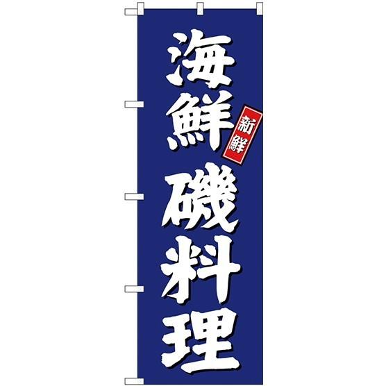 パーティーグッズ, のぼり () (SNB-3800) PR ()