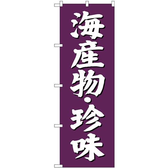 パーティーグッズ, のぼり () (SNB-3825) PR ()