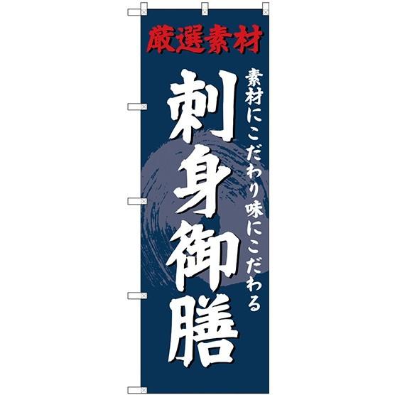 パーティーグッズ, のぼり () (SNB-4225) PR ()