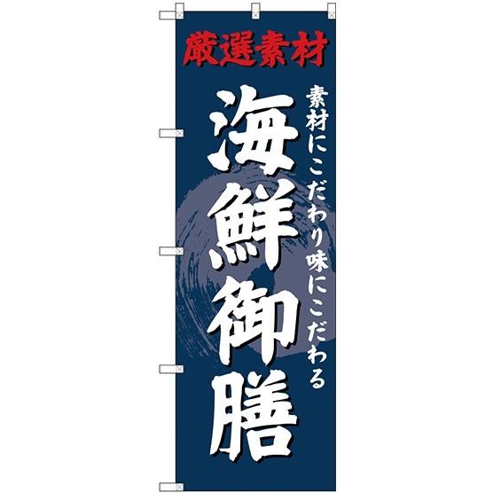 パーティーグッズ, のぼり () (SNB-4228) PR ()