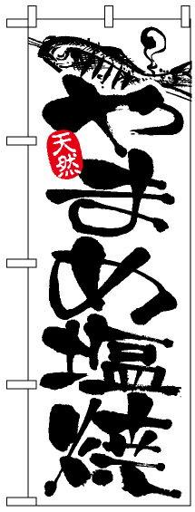 パーティーグッズ, のぼり  (2174) PR ()